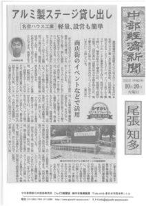 折りたたみ式アルミ製上下積み重ね式ステージをご購入頂いたお客様が中部経済新聞に掲載されました。.jpg