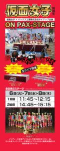 仮面女子×パックス工業株式会社タイアップ企画-折りたたみ式アルミ製ステージ-観覧席.jpg
