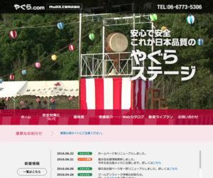 yagura_new.jpg
