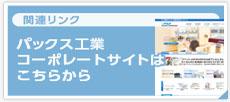 パックス工業j株式会社 コーポレートサイト